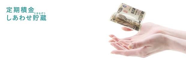 資産づくり応援積立「しあわせ貯蔵」