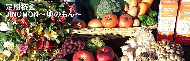 食と農の応援積立 JINOMON