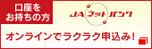JAネットバンクオンライン申込み開始!