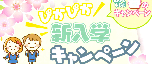 ぴかぴか新入学キャンペーン(JA中野市限定)