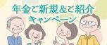 【予告】年金ご新規&ご紹介キャンペーン