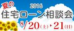 2016夏の住宅ローン相談会!