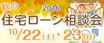 2016秋の住宅ローン相談会!