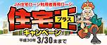 JA住宅ローン利用者専用ローン「住宅王プラス」キャンペーン2017実施中!
