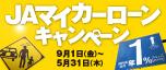 JAマイカーローンキャンペーン実施中!!