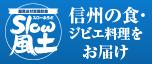 長野県JAバンク秋冬キャンペーン2017実施中!