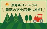 農家の方を応援します!「県域サポート事業」