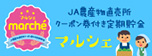 JA農産物直売所クーポン券付き定期貯金「マルシェ」