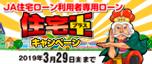 JA住宅ローン利用者専用ローン「住宅王プラス」キャンペーン2018実施中!