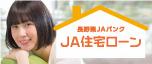 JA住宅ローン