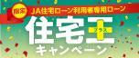 JA住宅ローン利用者専用ローン「住宅王プラス」キャンペーン実施中!