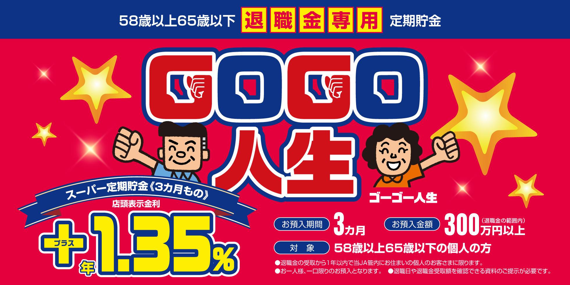 gogo_top_banner.jpg