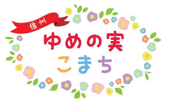 ゆめの実こまちロゴ.jpg