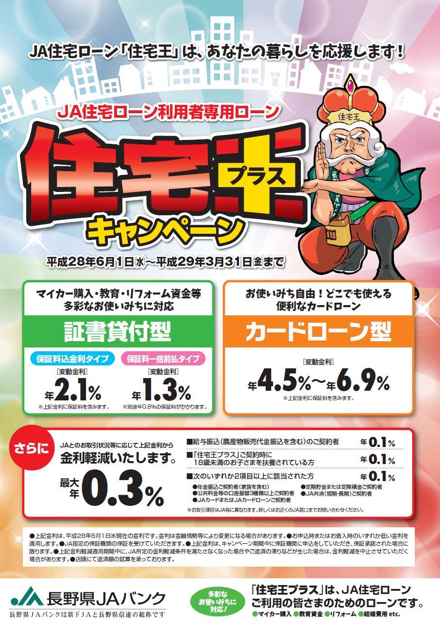 住宅王プラス表.jpg