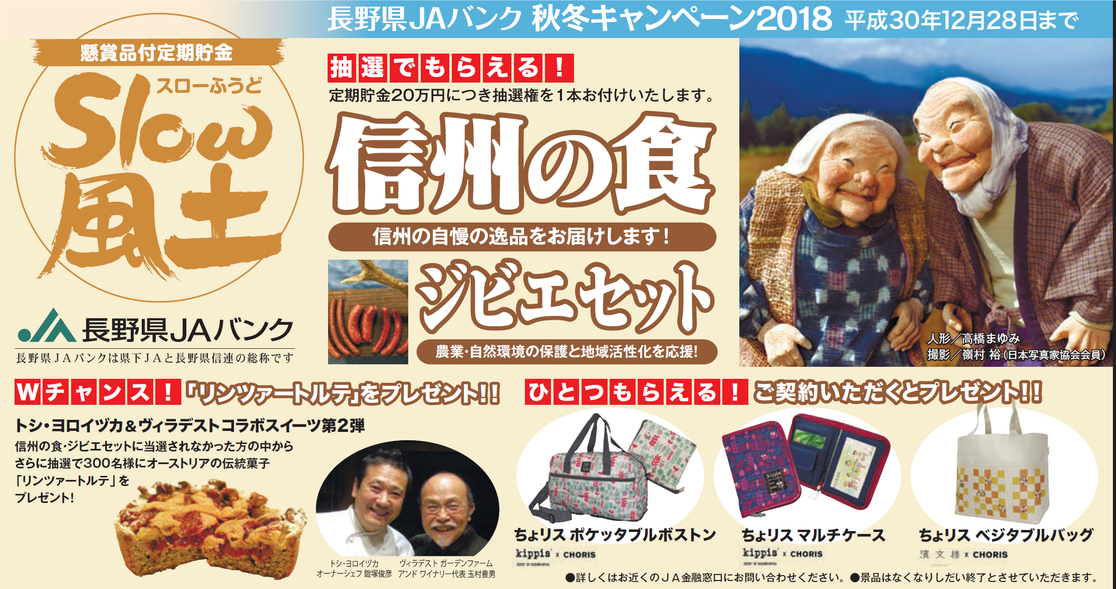 Slow風土2018当選HP.png