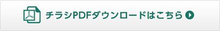 btn_pdf-yuinomegumi.jpg