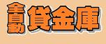 JA佐久浅間貸金庫